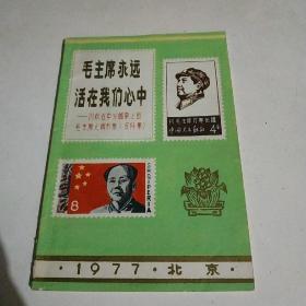 毛主席永远活在我们心中--闪耀在中外邮票上的毛主席光辉形象(资料集)【1977年北京 油印】品相好未翻阅