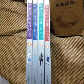 家庭医疗保健百科全书(彩图版,全四卷,无盒