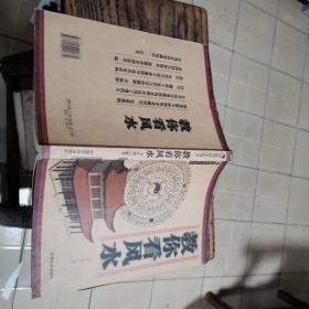 教你看风水 李居明 中国传统文化书系(书皮有小伤,不影响使用看出。)