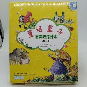 有声双语绘本:童话盒子(第1级)含5册没有cd