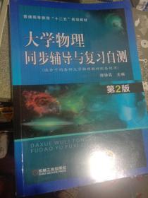 大学物理同步辅导与复习自测 第2版