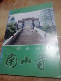 五台山 南山寺