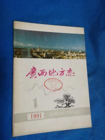 广西地方志 1991.1——內有县志经济部类编写研讨会讲课提纲