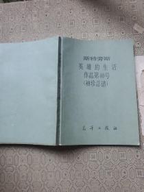 斯特劳斯英雄的生活作品第40号(袖珍总谱)
