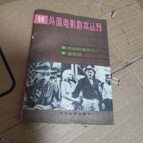 外国电影剧本丛刊.(50).宝石岭.不合时宜的人