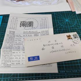 梅葆琛旧藏:给梅葆琛的信札一封