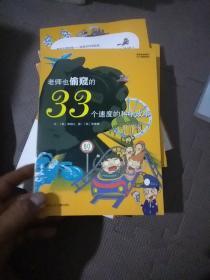 老师也偷窥的33个速度的科学故事15