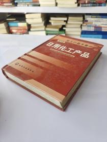 日用化工产品.第四版(精)/化工产品手册