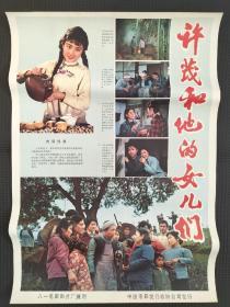 二开电影海报:许茂和他的女儿们