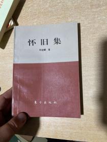 怀旧集 郑超麟【1995一版一印】