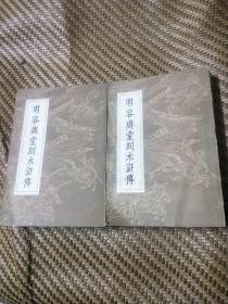 明容与堂刻水浒传3.4两本
