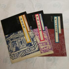 秦汉风俗、金代的社会生活、中国封建家礼(中国风俗丛书 三册合售 私藏有章及字迹)