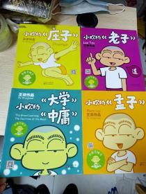 小欢的国学漫画 《中庸》《大学》,《孟子》《庄子》《老子》4本合售