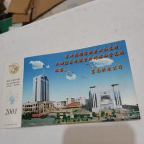 2001年中国邮政贺年(有奖):莒南县供电公司企业金卡实寄明信片---