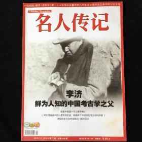名人传记 2019年1期【张恨水在重庆的八年生活;契科夫生命中的三位女性;永不谢幕的美国民谣女皇——琼·贝兹】