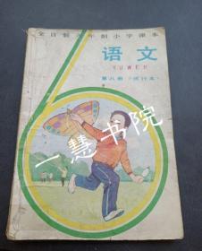 全日制六年制小学课本 语文 第八册(试行本)