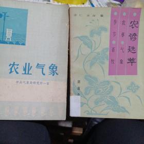 农业气象•农谚选萃(2册合售)