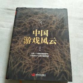 中国游戏风云