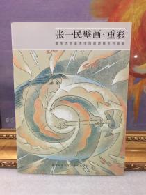 张一民壁画.重彩(画集)