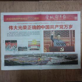 香城都市报2021年7月1日2日一套2份