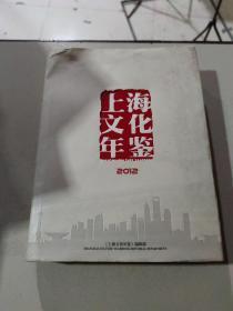上海文化年鉴 2012