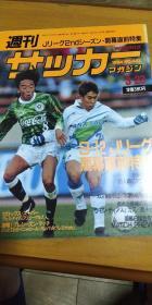 【日文原版】日本原版足球杂志(1994年3月23号刊,含94美国世界杯挪威国家队,日欧联赛等专题)
