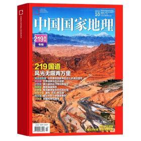 现货速发 中国国家地理 2021/10   219国道专辑加厚440页珍藏版