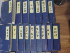 中华国学经典精粹(23本)