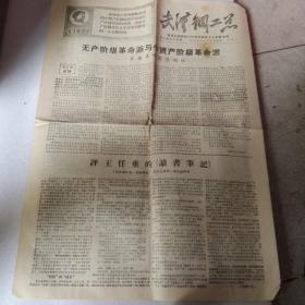文革报纸武汉钢工总,评:王任重的读书笔记