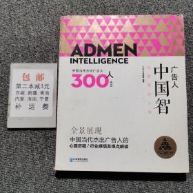 广告人·中国智——中国当代杰出广告人300人传记(创意策划人卷)