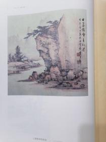 艺为人生.弦歌不变- 2018巴山蜀水中国画展作品及论文集