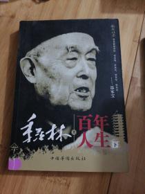 百年人生(下册)