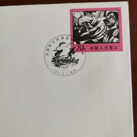 JF.31《中国新兴版画运动六十年》纪念邮资信封,加盖发行首日北京纪念戳,邮资图案为胡一川先生版画《到前线去》,邮资封图案为李桦先生的《鲁迅先生在木刻讲习会》,1991年9月25日发行。