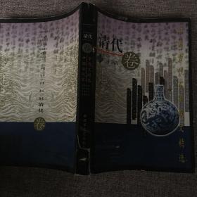 中国古代军事散文精选 清代卷