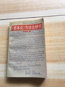 《资本论》方法论研究 中国人民大学出版社 作者签赠本