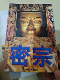 西藏佛教神秘文化-密宗