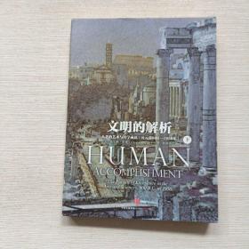 文明的解析:人类的艺术与科学成就(公元前800一1950年) 下册