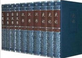 二十四史 中华书局