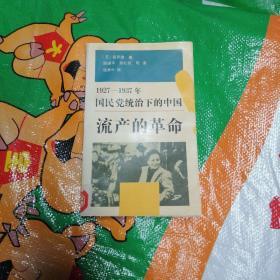 流产的革命:1927-1937国民党统治下的中国