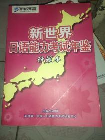 新世界 日语能力考试年鉴 珍藏本