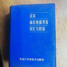 汉英油田地质开发词汇与对话