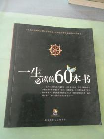 一生必读的60本书,