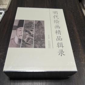 明代绘画精品辑录(套装共3册) 一版一印
