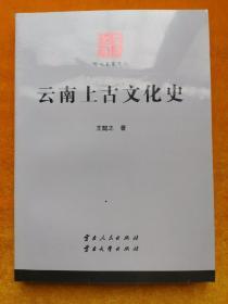 云南上古文化史