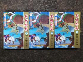 武侠:武林外史(三册全)