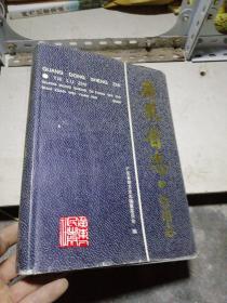 广东省志铁路志