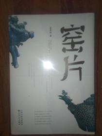 窑片(全新塑封)