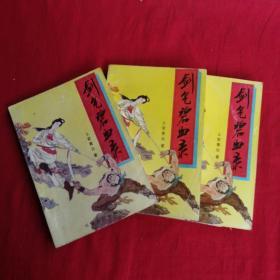 剑气碧血录(上中下)全三册