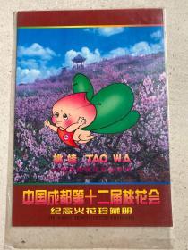 中国成都第十二届桃花会 纪念火花珍藏册(8张, 32枚)