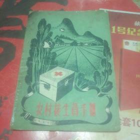农村接生员手册  雷芝芳编  五十年代版本,保真包老,简单实用,可读性强(二号书柜下面)